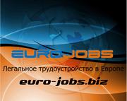 Приглашаем на работу в Европу в частности Чехия